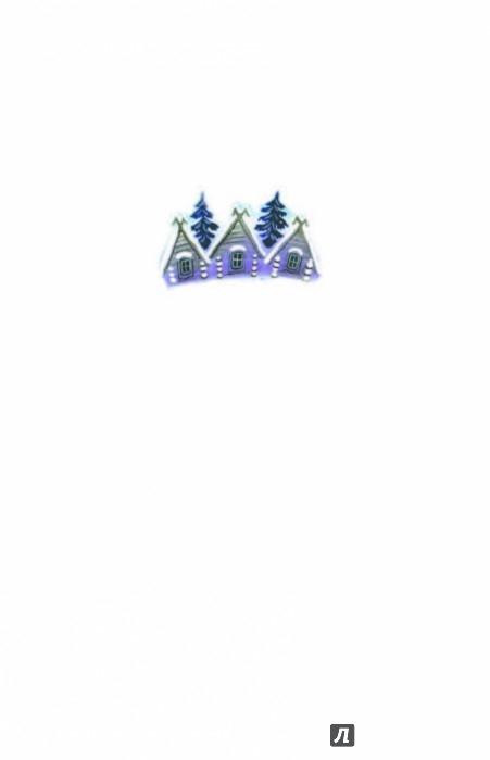 Иллюстрация 1 из 15 для Новый год. Стихи - Маршак, Барто, Чуковский | Лабиринт - книги. Источник: Лабиринт
