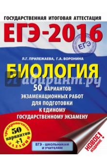 ЕГЭ-2016. Биология. 50 вариантов экзаменационных работ для подготовки к ЕГЭ