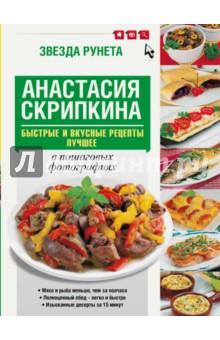 Быстрые и вкусные рецепты. Лучшее
