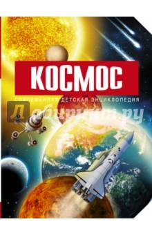 Космос, Абрамова Оксана Викторовна