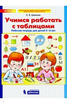 Учимся работать с таблицами. Рабочая тетрадь для детей 5-6 лет. ФГОС ДО