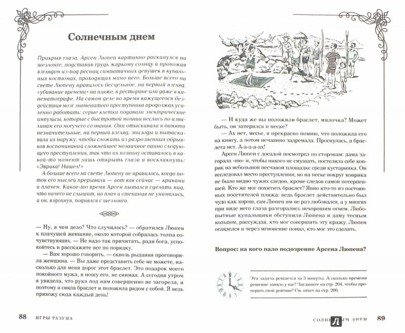 Иллюстрация 1 из 27 для Криминальные задачи Арсена Люпена. Приключения Арсена Люпена - Леблан, Люпен | Лабиринт - книги. Источник: Лабиринт