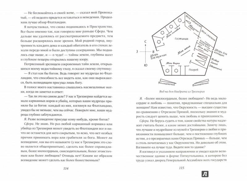 Иллюстрация 1 из 14 для Флатландия. Сферландия - Эбботт, Бюргер | Лабиринт - книги. Источник: Лабиринт