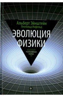 Эволюция физики. Развитие идей от первоначальных понятий до теории относительности и квантов, Эйнштейн Альберт, Инфельд Леопольд
