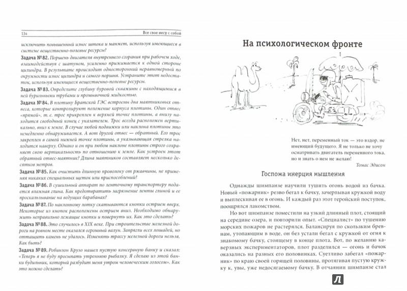 Иллюстрация 1 из 9 для Формулы творчества, или Как научиться изобретать. ТРИЗ - Геннадий Иванов | Лабиринт - книги. Источник: Лабиринт
