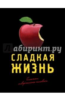 """Блокнот """"Сладкая жизнь"""" (черный)"""