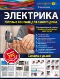 Игорь Екимов: Электрика: готовые решения для вашего дома