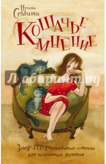 Кошачье мнение. Замур-ррр-рчательные советыПопулярная психология<br>Эта книга о самых прекрасных в мире созданиях - женщинах и кошках. Нежных и гордых, проницательных и независимых, ласковых и строгих. Эта книга о жизни и счастье, о смешном и грустном, о самом настоящем!<br>Мудрые советы сказочницы и психотерапевта Ирины Семиной, очаровательные кошечки художницы Оксаны Ра, тонкий юмор, изящные шутки и уникальный комплекс кошачьих упражнений, а также место для ваших записей и рисунков - все на страницах этой чудесной книги!<br>