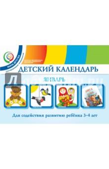 Детский календарь. 3-4 года. Январь. Учебное пособие
