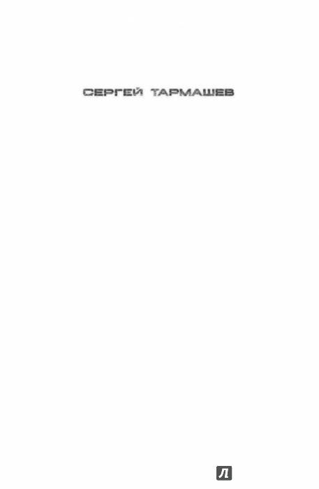 Иллюстрация 1 из 24 для Древний. Книга 4. Вторжение - Сергей Тармашев | Лабиринт - книги. Источник: Лабиринт