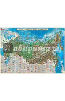 Карта России для детей и взрослых. Картон, ламинатАтласы и карты России<br>Карта России для детей и взрослых. На картоне, ламинированная.<br>Размер: 137х97 см.<br>Сделано в России.<br>