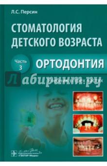 Стоматология детского возраста. Учебник в 3-х частях. Часть 3. ОртодонтияСтоматология<br>В учебнике рассмотрены актуальные вопросы диагностики, лечения заболеваний зубочелюстной системы у детей различного возраста, показан комплексный подход к диагностике и лечению детей. В нем представлены основные разделы стоматологии детского возраста: детская терапевтическая стоматология, детская хирургическая стоматология и ортодонтия. Учебник написан в соответствии с учебным планом и программой обучения студентов по стоматологии детского возраста и ортодонтии.<br>Изложены современные методы диагностики и лечения врожденных пороков развития, заболеваний височно-нижнечелюстных суставов, зубов, слизистой оболочки полости рта, а также аномалий и деформаций зубочелюстной системы.<br>Предназначен для студентов стоматологических факультетов медицинских вузов.<br>