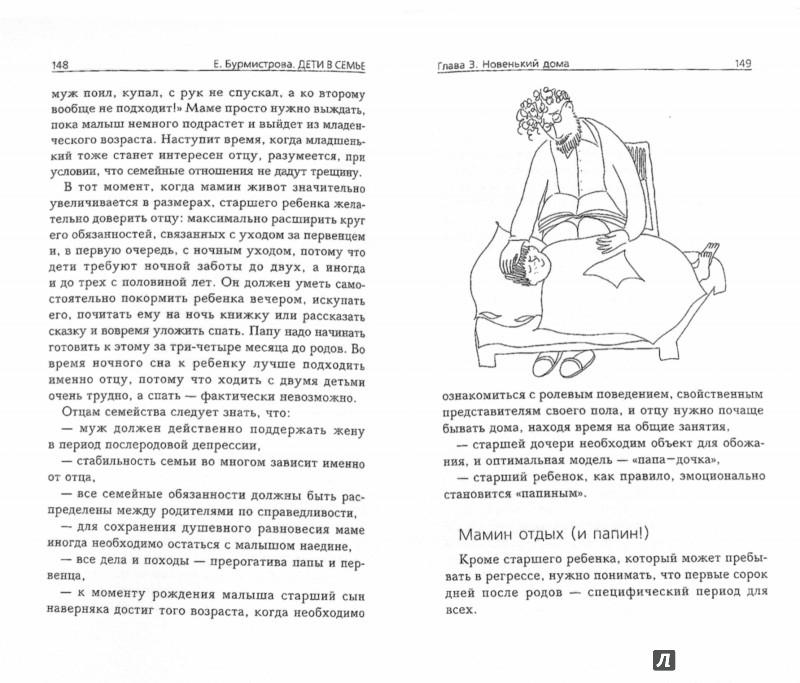 Иллюстрация 1 из 13 для Дети в семье. Психология взаимодействия - Екатерина Бурмистрова | Лабиринт - книги. Источник: Лабиринт