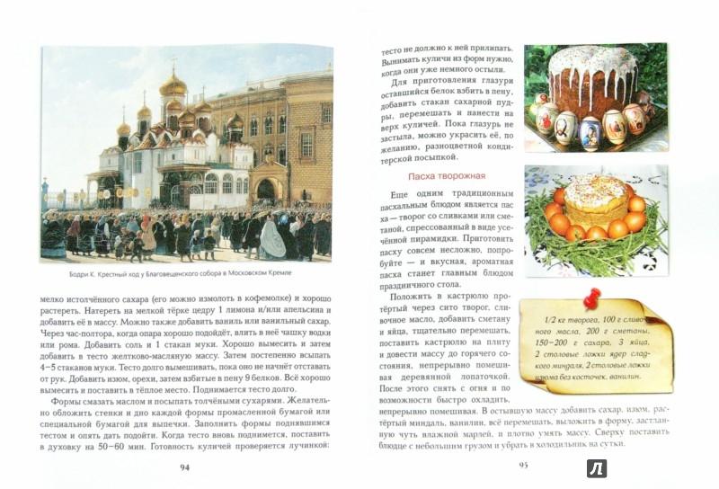 Иллюстрация 1 из 40 для Православные праздники для детей | Лабиринт - книги. Источник: Лабиринт