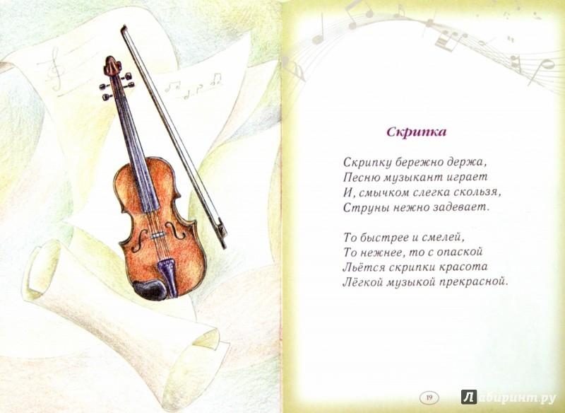 Стих о песни и музыканте