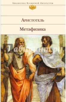 МетафизикаЗападная философия<br>Аристотель (384-322 до н.э.) - один из величайших мыслителей Античности, ученик Платона и воспитатель Александра Македонского, основатель школы перипатетиков, основоположник формальной логики, ученый-естествоиспытатель, оказавший значительное влияние на развитие западноевропейской философии и науки. <br>Представленная в этой книге Метафизика - одно из главных произведений Аристотеля. В нем великий философ впервые ввел термин теология - первая философия, которая изучает начала и причины всего сущего, подверг критике учение Платона об идеях и создал теорию общих понятий. Метафизика Аристотеля входит в золотой фонд мировой философской мысли, и по ней в течение многих веков учились мудрости целые поколения европейцев.<br>