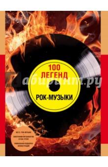 100 легенд рок-музыкиМузыка<br>Рок-музыка - не только один из жанров музыки, но и особый феномен конца ХХ века. Рок объединял поколения в субкультуры, каждая из которых отличалась собственным мировоззрением, философией и определенным образом жизни. Наша книга расскажет об этом уникальном явлении. Читатель узнает невероятные подробности из биографий полюбившихся исполнителей и откроет новых героев мировой рок-сцены. Рубрика Обязательно к прослушиванию поможет познакомиться с творчеством именитых рокеров и бунтарей.<br>