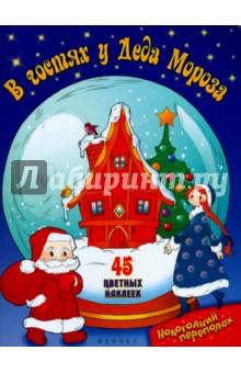 В гостях у Деда МорозаКроссворды и головоломки<br>В этой книжке ты найдёшь много интересного - познакомишься с Дедом Морозом и его друзьями, поможешь Снегурочке испечь пирог, разгадаешь кроссворд, украсишь елку! И это еще не все! Скучать не придется!<br>