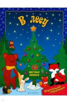 В лесуКроссворды и головоломки<br>Новый год - праздник не только для людей, но и для всех живых существ!<br>В этой книжке много милых лесных животных! Помоги им подготовиться к празднику - выполни задания и укрась странички наклейками!<br>С Новым годом!<br>