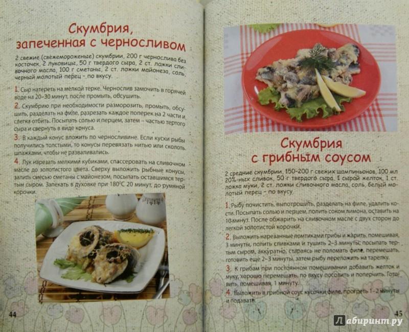 Иллюстрация 1 из 9 для Вкусности из рыбки | Лабиринт - книги. Источник: Лабиринт