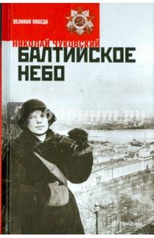 Балтийское небо, Чуковский Николай Корнеевич