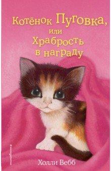 Котёнок Пуговка, или Храбрость в наградуПовести и рассказы о животных<br>Родители девочки Мэдди преподнесли ей перед каникулами сюрприз - котёнка! Прелестную трёхцветную кошечку назвали Пуговкой. Но оказалось, что сад при доме Мэдди считают своей собственностью два больших соседских кота. Постепенно коты совсем запугали бедную Пуговку. Стеснительной Мэдди пришлось вмешаться - но хозяин котов не захотел с ней разговаривать, и его питомцы продолжили безобразничать в чужом саду. А потом Пуговка и вовсе пропала.<br>Мэдди тут же бросилась на поиски. Только для того, чтобы найти котёнка, ей надо преодолеть свою застенчивость и попросить о помощи…<br>