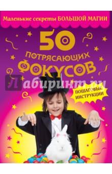 50 потрясающих фокусовОпыты и эксперименты<br>С помощью этой замечательной книги каждый желающий сможет стать фокусником, почти волшебником! Великолепные пошаговые инструкции помогут справиться с фокусами даже самому неподготовленному ребенку. Все 50 трюков просты, но при правильном исполнении производят большое впечатление на зрителя. Выучив их, ребенок сможет развлечь гостей и одноклассников, удивить родных и друзей, подготовить яркий номер для выступления в школе. Итак, раз, два три - магия начинается!<br>Для младшего школьного возраста.<br>