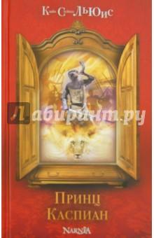 Принц КаспианСказки зарубежных писателей<br>Древние мифы, старинные предания и волшебные сказки, детские впечатления и взрослые размышления английского писателя Клайва С.Льюиса легли в основу семи повестей эпопеи Хроники Нарнии - самой любимой и известной книги во всем мире. Иллюстрации Паулин Бейнс, которая официально признана художником Нарнии, а также карты волшебной страны.<br>