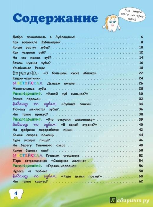 Иллюстрация 1 из 43 для Детям про зубки. Невероятное путешествие по Зубландии | Лабиринт - книги. Источник: Лабиринт