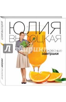 Воскресные завтраки, Высоцкая Юлия Александровна