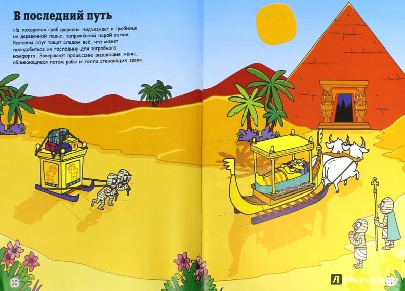 Иллюстрация 1 из 29 для Тайная жизнь мумий - Кирстин Робсон | Лабиринт - книги. Источник: Лабиринт