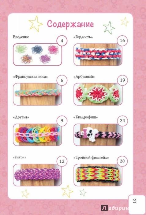 Иллюстрация 1 из 12 для Радуга из резиночек. Плетем на станке - Мария Крупская | Лабиринт - книги. Источник: Лабиринт