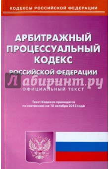 Арбитражный процессуальный кодекс Российской Федерации по состоянию на 10.10.15