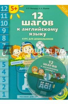 12 шагов к английскому языку. Курс для дошкольников. Пособие для детей 5 лет. Часть 6. ФГОС (+CD)