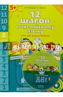 12 шагов к английскому языку. Курс для дошкольников. Пособие для детей 5 лет. Часть 8. ФГОС (+CD)