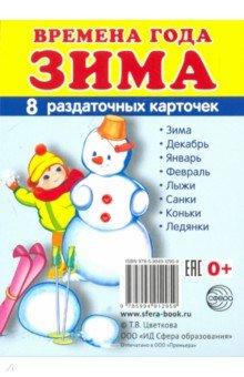 """Раздаточные карточки """"Времена года. Зима"""" (8 штук)"""