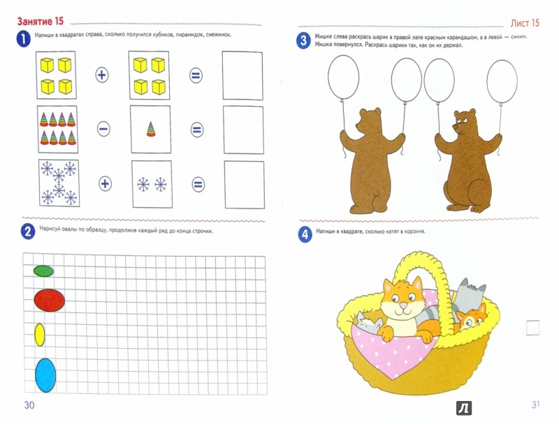 Иллюстрация 1 из 13 для Математика. Я считаю до десяти. Рабочая тетрадь. Для детей 5-6 лет. ФГОС ДО - Елена Колесникова | Лабиринт - книги. Источник: Лабиринт