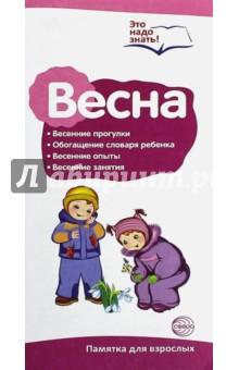 """Буклет к ширмочке """"Весна. Беседы о временах года"""""""