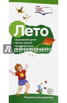 """Буклет к ширмочке """"Лето. Беседы о временах года"""""""