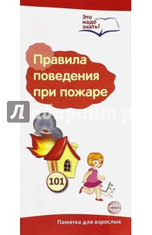 """Буклет к ширмочке """"Правила поведения при пожаре"""""""