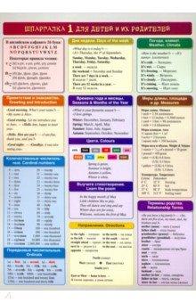 Английский язык. Шпаргалка 1 для детей и их родителей