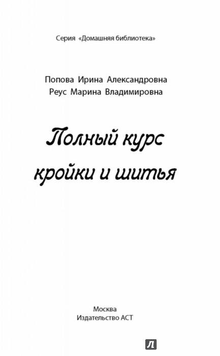 Иллюстрация 1 из 37 для Полный курс кройки и шитья - Попова, Реус | Лабиринт - книги. Источник: Лабиринт