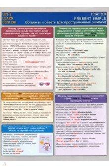 LET`S LEARN ENGLISH. Глагол.  PRESENT SIMPLE. Вопросы и ответы (рапсространенные ошибки)