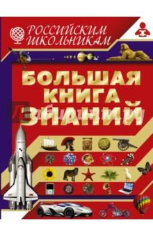 Большая книга знаний АСТ