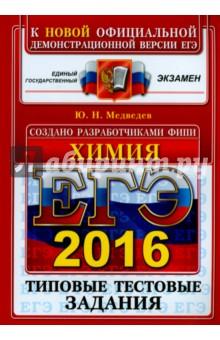 ЕГЭ 2016 Химия. Типовые тестовые задания
