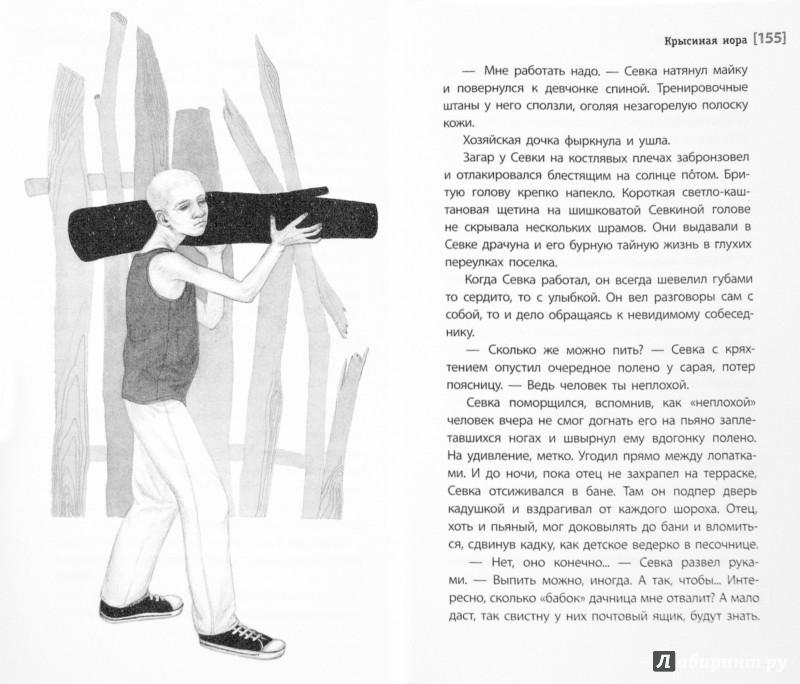 Иллюстрация 1 из 28 для Цветущий репейник - Ирина Дегтярева   Лабиринт - книги. Источник: Лабиринт