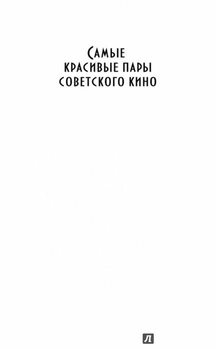 Иллюстрация 1 из 14 для Самые красивые пары Советского кино - Федор Раззаков | Лабиринт - книги. Источник: Лабиринт