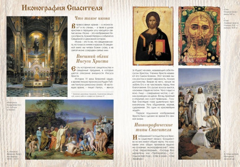 Иллюстрация 1 из 19 для Иконопись - Нина Орлова | Лабиринт - книги. Источник: Лабиринт