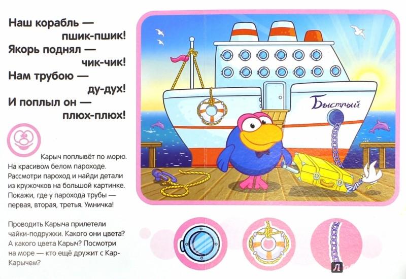 Иллюстрация 1 из 15 для Смешарики - малышам. Поехали кататься!   Лабиринт - книги. Источник: Лабиринт