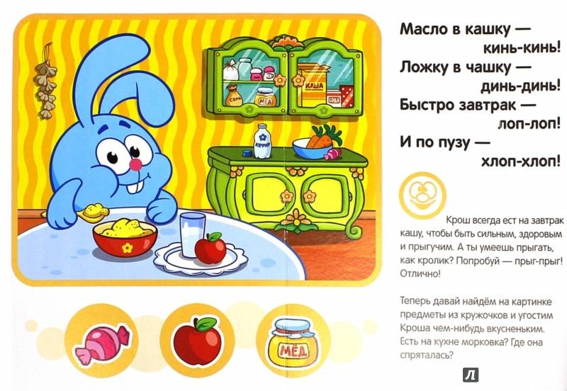 Иллюстрация 1 из 15 для Смешарики - малышам. Просыпайся, раз-два! | Лабиринт - книги. Источник: Лабиринт